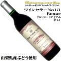 シャトレーゼベルフォーレワイナリー ワインセラーNo13 720ml[日本ワイン]