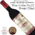 シャトレーゼベルフォーレワイナリー ワインセラーNo12 720ml