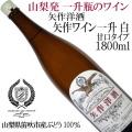 矢作洋酒 矢作ワイン一升 白 甘口 1800ml 山梨県産ぶどう使用 一升瓶ワイン