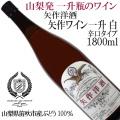 矢作洋酒 矢作ワイン一升 白 辛口 1800ml 山梨県産ぶどう使用 一升瓶ワイン