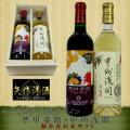 矢作ワイン自慢 夢甲斐路・甲州浅間 詰め合わせギフト【矢作洋酒】