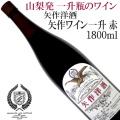 矢作洋酒 矢作ワイン一升 赤 1800ml 山梨県産葡萄使用 一升瓶ワイン