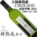 大和葡萄酒 ハギーワイン 重畳 甲州樽熟成 辛口 2018 750ml 日本ワイン