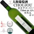 大和葡萄酒 ハギーワイン CHOUJOU 重畳 甲州樽熟成 辛口 2017 750ml 日本ワイン