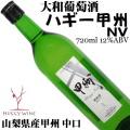 大和葡萄酒 ハギーワイン ハギー甲州 NV 720ml 日本ワイン