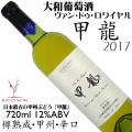 大和葡萄酒 ハギーワイン vin de Roryu Koryu 甲龍 2017 720ml