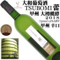 大和葡萄酒 ハギーワイン TSUBOMI 蕾 甲州 大樽醗酵 2018 720ml