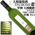大和葡萄酒 ハギーワイン TSUBOMI 蕾 甲州 大樽醗酵 2020 750ml [日本ワイン]