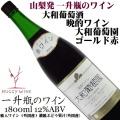 大和葡萄酒 晩酌ワイン 大和葡萄園 ゴールドバージョン 赤ワイン 一升瓶詰1800ml