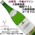 大和葡萄酒 晩酌ワイン 大和葡萄園 ゴールドバージョン 白ワイン 一升瓶詰1800ml