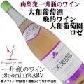 大和葡萄酒 晩酌ワイン 大和葡萄園 ロゼワイン 一升瓶(1800ml)