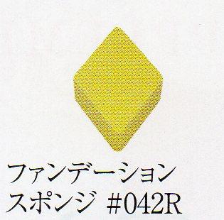 ファンデーションスポンジ #042R