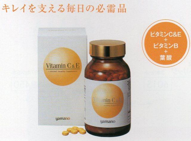 ビタミンC&E