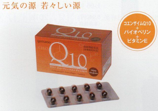 ビューティーコエンザイムQ10