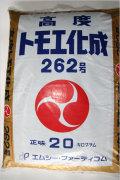 高度トモエ262 20K
