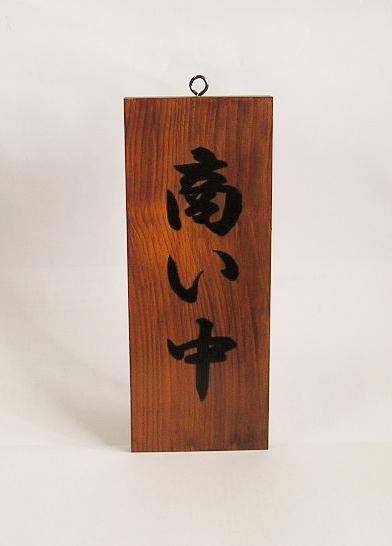 【送料・手数料無料】 KE-446(小) 木製商い中プレート 裏準備中(スギ)