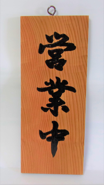 【送料・手数料無料】 KE-592 (小)木製営業中プレート 裏 準備中(スギ)