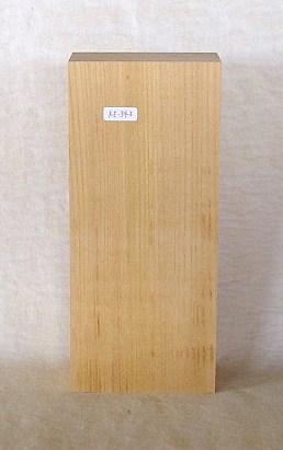 【送料・手数料無料】山成林業 縦型表札一枚板 KE-343 ケヤキ板 表札素材に最適