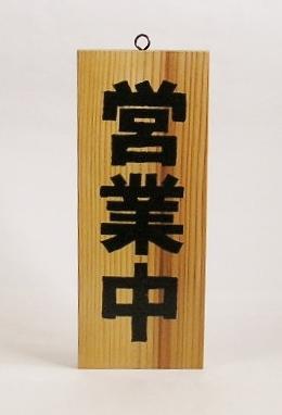 【送料・手数料無料】 KE-431 (小)木製営業中プレート 裏準備中(スギ)
