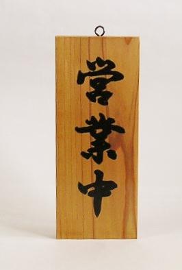 【送料・手数料無料】 KE-434 (小)木製営業中プレート 裏準備中(スギ)