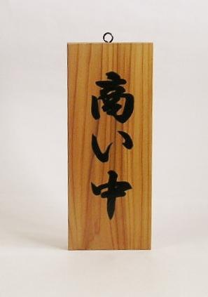 【送料・手数料無料】 KE-435(小) 木製商い中プレート 裏 定休日(スギ)