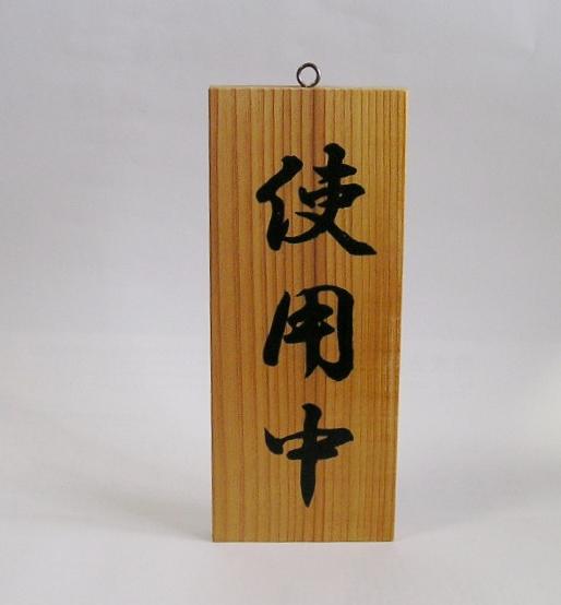 【送料・手数料無料】 KE-437(小) 木製使用中プレート 裏空室(スギ)