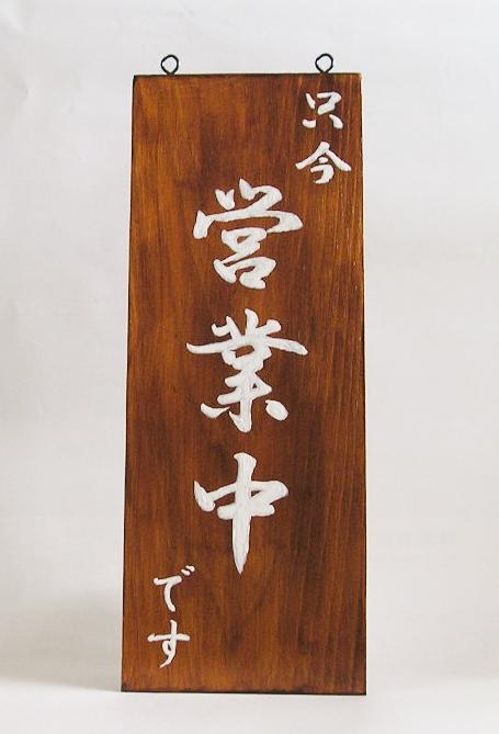 【送料・手数料無料】 KE-449  (中)木製営業中プレート 裏 定休日(スギ)