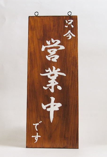 【送料・手数料無料】 KE-450(中)木製営業中プレート 裏 本日終了(スギ)