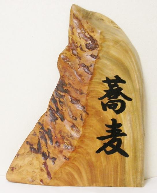 【送料・手数料無料】 KE-554 ケヤキ 蕎麦 看板プレート