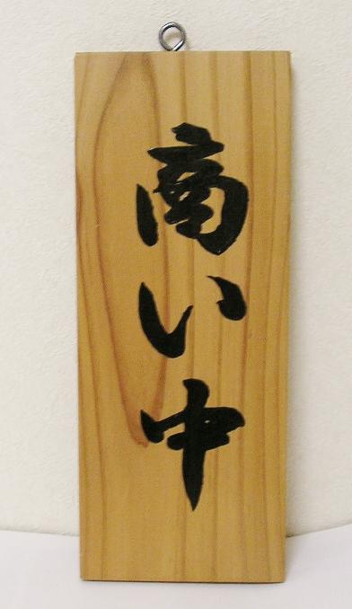 【送料・手数料無料】 KE-556(小) 木製商い中プレート 裏 準備中(スギ)