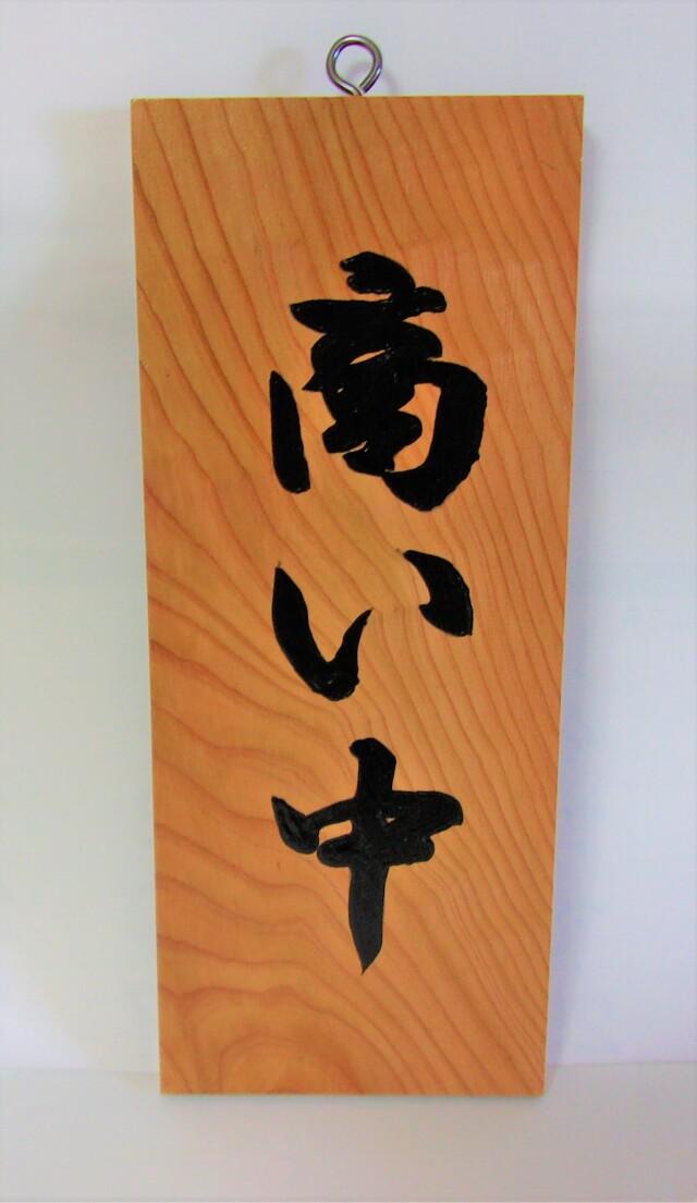 【送料・手数料無料】 KE-594(小) 木製商い中プレート 裏 定休日(スギ)