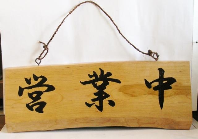 木製営業中看板