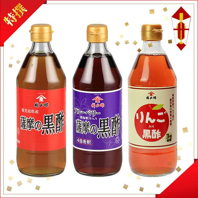 薩摩の黒酢・黒酢の果実酢x2本セット