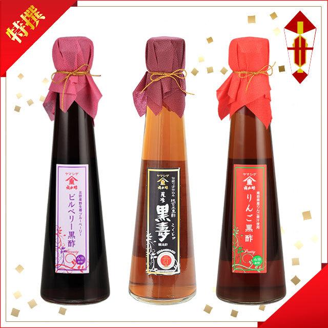 薩摩 黒壽・ビルベリー黒酢・りんご黒酢 200ml