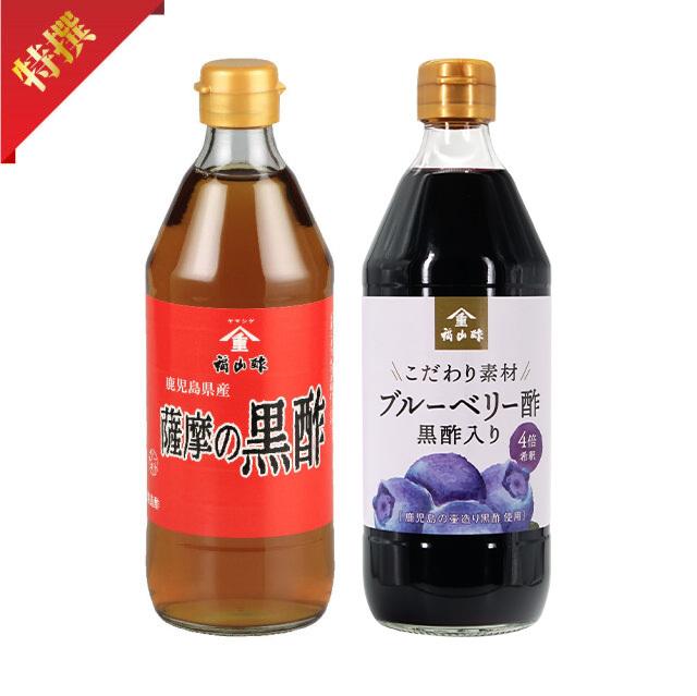 【送料込み】【ギフト】薩摩の黒酢・ブルーベリー酢黒酢入り 500mlセット