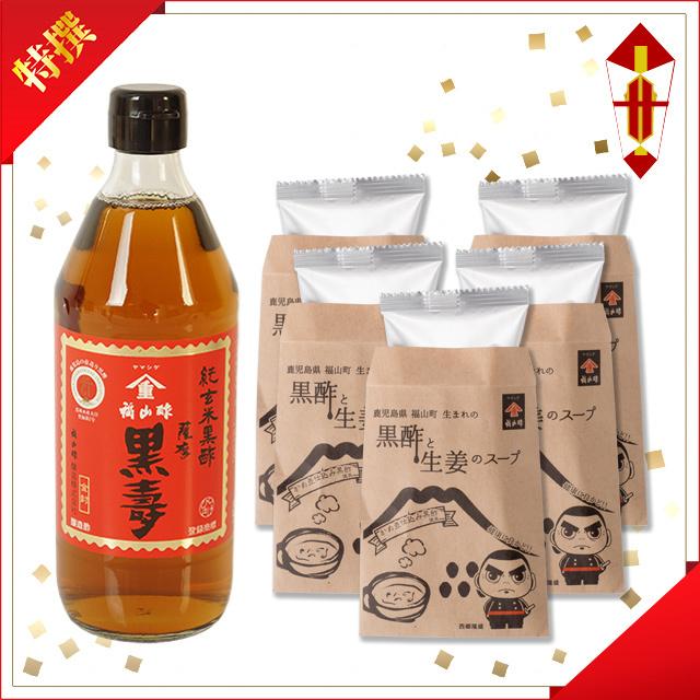 薩摩黒寿・黒酢と生姜のスープ5袋セット