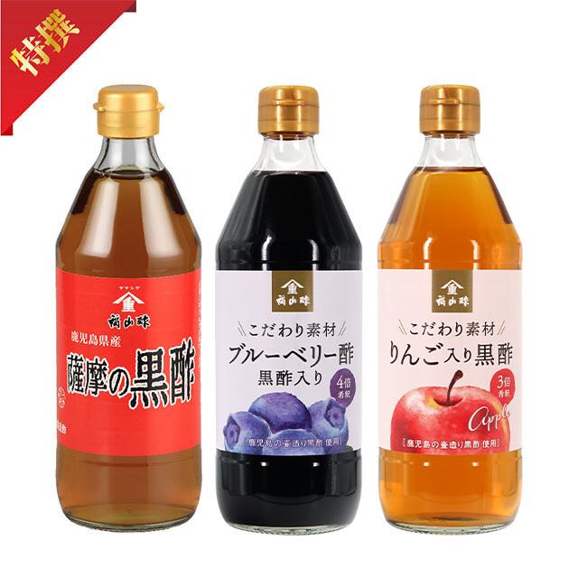 【送料込み】【ギフト】薩摩の黒酢・ブルーベリー酢黒酢入り・りんご入り黒酢 500mlセット