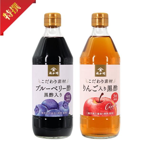 【送料込み】【ギフト】ブルーベリー酢黒酢入り・りんご入り黒酢 500mlセット