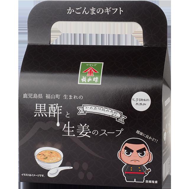 黒酢と生姜スープ5袋入り 箱