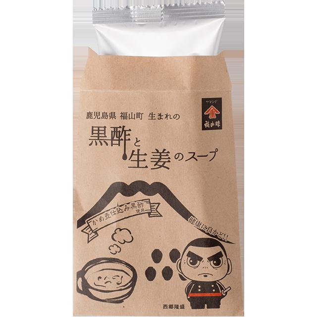 黒酢と生姜スープ 袋