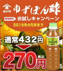 ゆずポン酢キャンペーン
