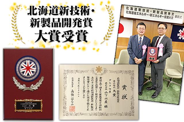 北海道新技術・ 新製品開発賞 大賞受賞