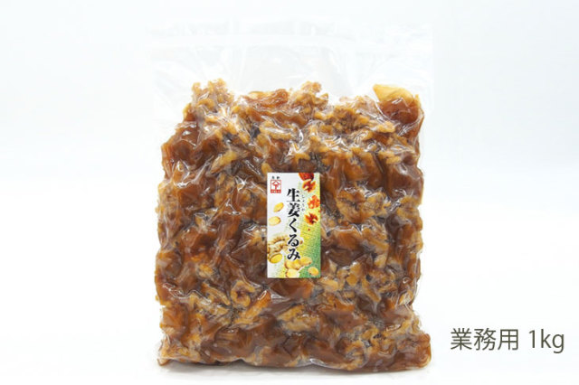 生姜くるみ 業務用1kg