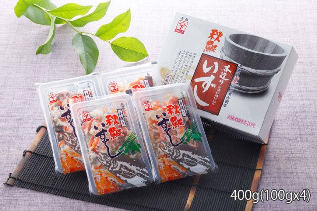 秋鮭飯寿し400g(100gx4)