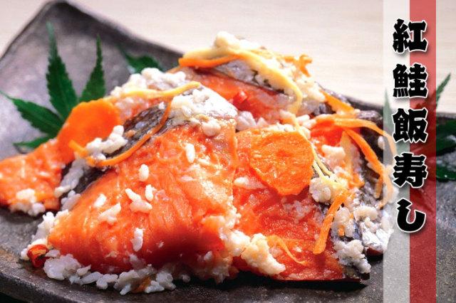 紅鮭飯寿し