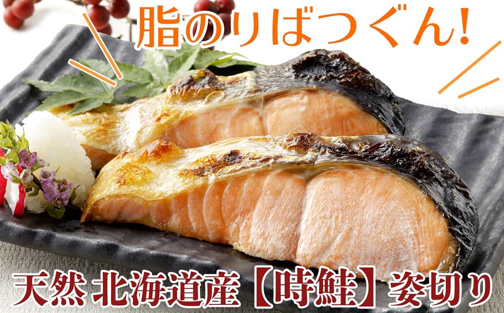 塩時鮭イメージ