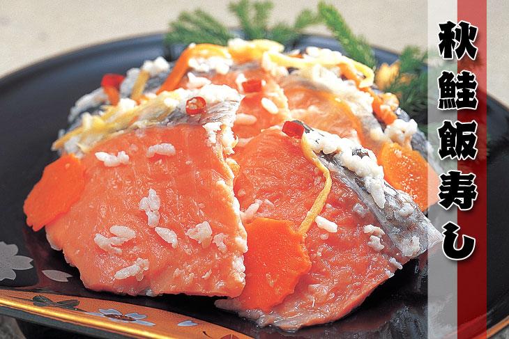 秋鮭飯寿し