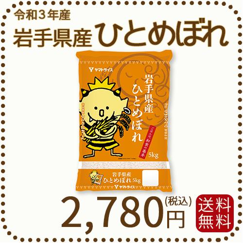 新米【令和2年産】岩手県産ひとめぼれ5kg