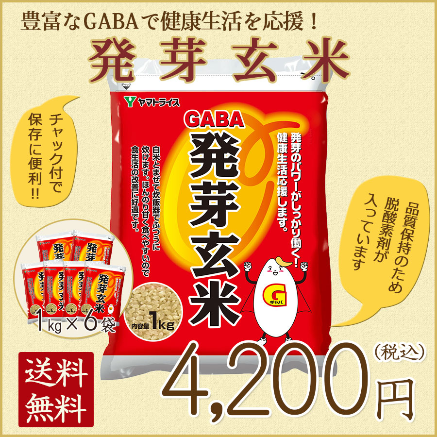 発芽玄米1kg×6袋4200円