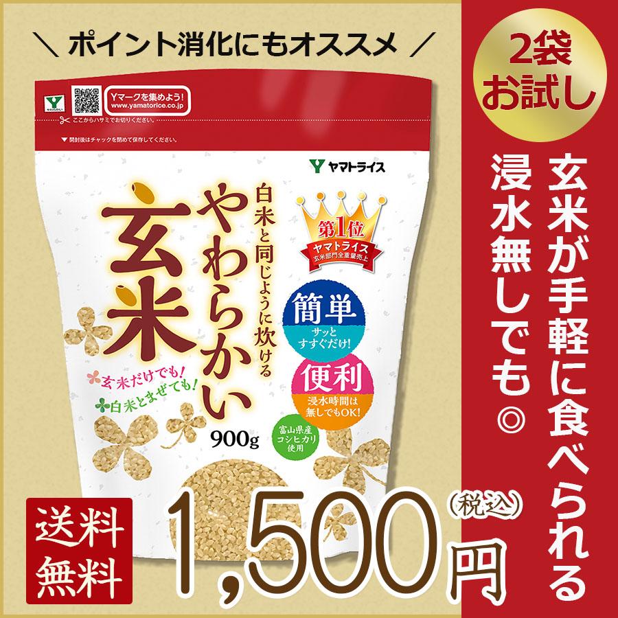 白米と同じように炊けるやわらかい玄米×2袋